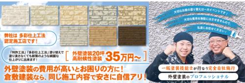 倉敷建装(ササキ塗装)(岡山県)の店舗イメージ