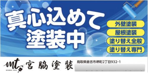 宮脇塗装(鳥取県倉吉市)の店舗イメージ