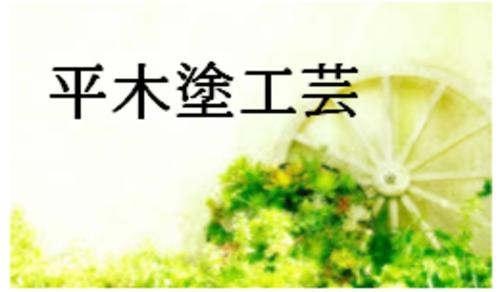 平木塗工芸(青森県青森市)の店舗イメージ