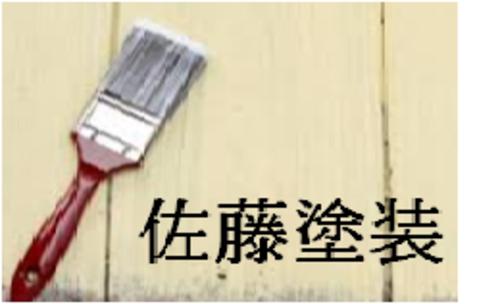 佐藤塗装(熊本県熊本市)の店舗イメージ