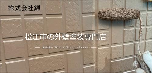 株式会社 錦(島根県)の店舗イメージ