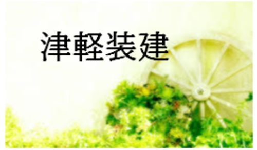 津軽装建(青森県北津軽郡)の店舗イメージ