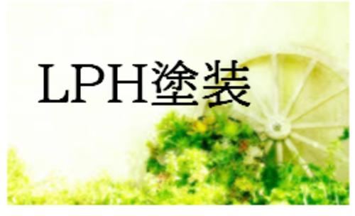 LPH塗装(埼玉県)の店舗イメージ