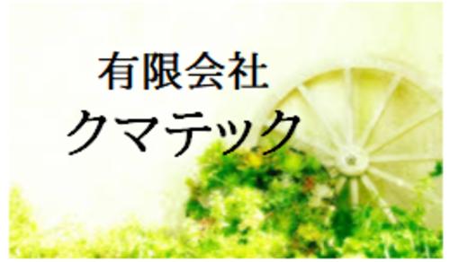 有限会社クマテック(埼玉県)の店舗イメージ