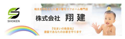 株式会社翔建(静岡県磐田市)の店舗イメージ