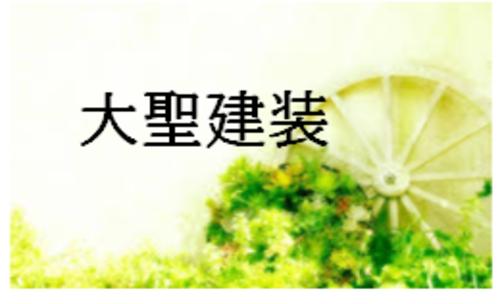 大聖建装(鹿児島県姶良市)の店舗イメージ