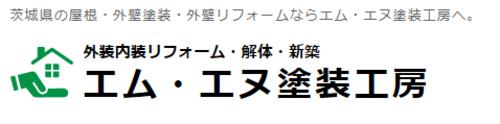 エム・エヌ塗装工房(合同会社中川晴登商事(茨城県常陸太田市)の店舗イメージ