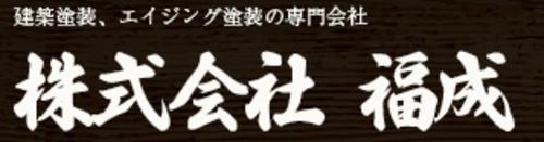 株式会社 福成(広島県福山市)の店舗イメージ
