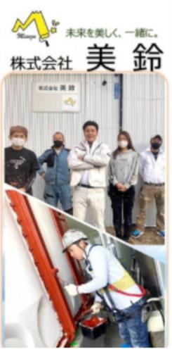 株式会社美鈴(静岡県静岡市)の店舗イメージ