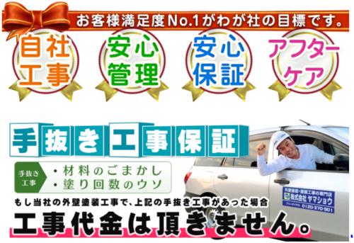 株式会社ヤマショウ(群馬県高崎市)の店舗イメージ
