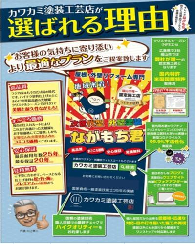 カワカミ塗装工芸店(広島県福山市)の店舗イメージ