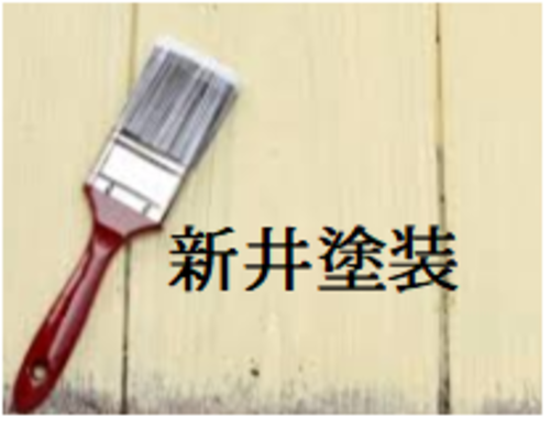 新井塗装(東京都)の店舗イメージ