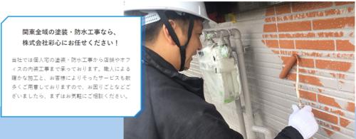 株式会社彩心(埼玉県)の店舗イメージ