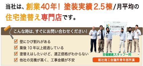吉備建創株式会社(岡山県総社市)の店舗イメージ