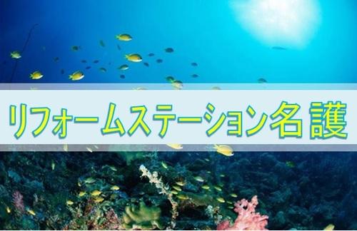 リフォームステーション名護(沖縄県名護市)の店舗イメージ