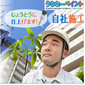 うちなーペイント(沖縄県糸満市)の店舗イメージ