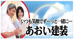 あおい建装(沖縄県南城市)の店舗イメージ
