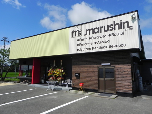 株式会社マルシン(岩手県紫波郡)の店舗イメージ