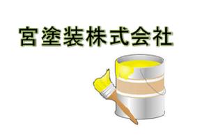 宮塗装株式会社(岩手県)の店舗イメージ