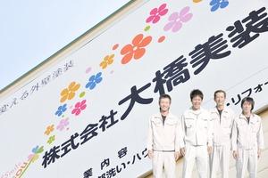株式会社 大橋美装(岐阜県安八郡)の店舗イメージ
