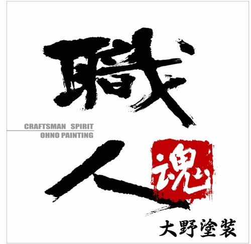 有限会社大野塗装(岐阜県各務原市)の店舗イメージ