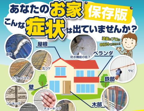 株式会社宇野ペイント(岐阜県)の店舗イメージ