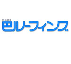 株式会社巴ルーフィング(岐阜県)の店舗イメージ