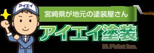 アイエイ塗装(宮崎県)の店舗イメージ