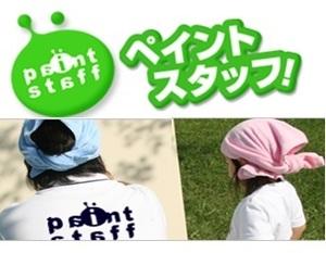 有限会社 ペイントスタッフ(宮城県宮城郡)の店舗イメージ
