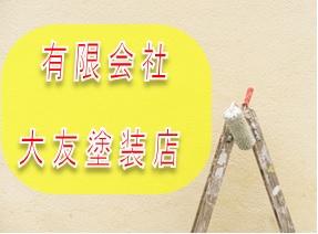 有限会社大友塗装店(宮城県)の店舗イメージ
