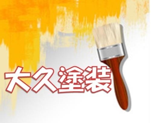 大久塗装(宮城県名取市)の店舗イメージ