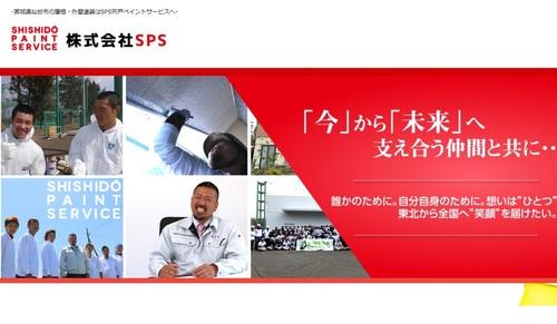株式会社 SPS(宮城県名取市)の店舗イメージ