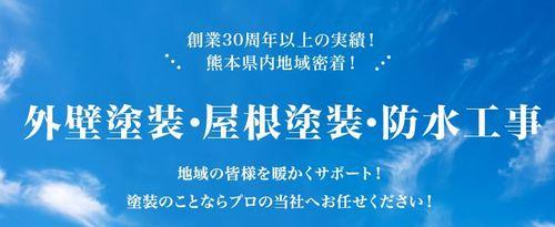 菊地塗装(熊本県宇城市)の店舗イメージ