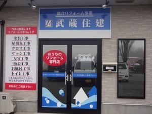 株式会社 武蔵住建(熊本県菊池市)の店舗イメージ