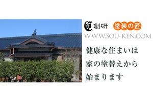 住宅塗装専門 創研(熊本県)の店舗イメージ