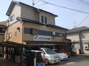 (有)スキザキ塗装(熊本県)の店舗イメージ