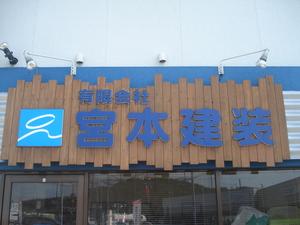 有限会社宮本建装/事務所(熊本県)の店舗イメージ