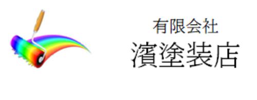 有限会社 濱塗装店(熊本県天草市)の店舗イメージ