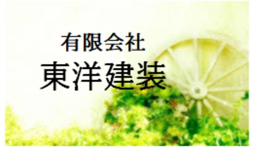 有限会社東洋建装(群馬県)の店舗イメージ