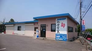 アサヒペイント有限会社(群馬県前橋市)の店舗イメージ