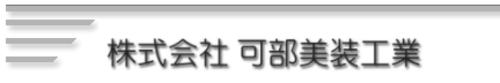 株式会社可部美装工業(広島県広島市)の店舗イメージ