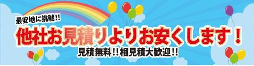 有限会社ウィズハウス(広島県)の店舗イメージ
