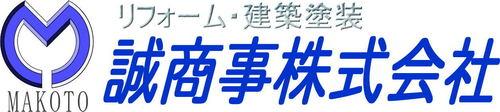 誠商事株式会社(広島県福山市)の店舗イメージ