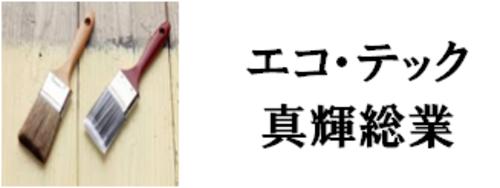 エコ・テック真輝総業(広島県福山市)の店舗イメージ