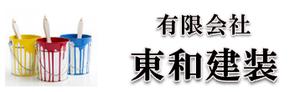 有限会社東和建装(香川県高松市)の店舗イメージ