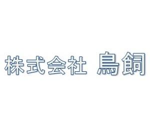 株式会社 鳥飼(香川県高松市)の店舗イメージ