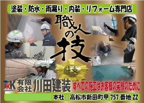有限会社川田建装(香川県)の店舗イメージ