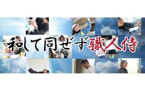 株式会社 和泉塗装(高知県高知市)の店舗イメージ