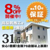 ペイントホームズ 川越店(埼玉県)の店舗イメージ