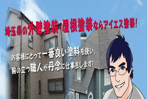 アイエス塗装(埼玉県さいたま市)の店舗イメージ